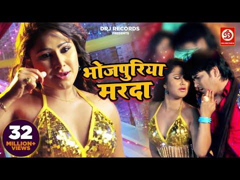 Bhojpuriya Marda | Video Song | Dil Bhail Deewana | Arvind Akela(Kalluji) | Indu Sonali