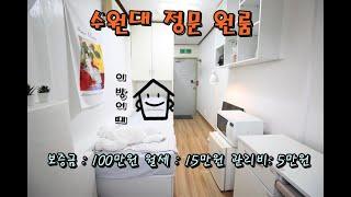 [082] 수원대학교 정문 인근 저렴한 풀옵션 고시텔?