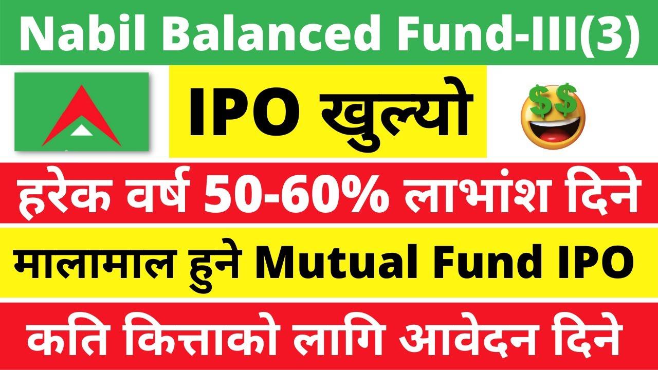 Download खुल्याे Nabil Balanced Fund-3|Nabil Balance fund 3 Mutual fund|Nabil balanced mutual fund |Share IPO