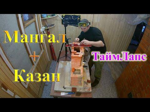 ТаймЛапс Мангал + казан. Работа с печным конструктором мини кирпичами. Услуги печника  Екатеринбург