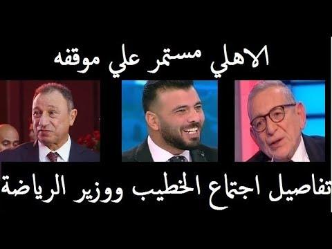Photo of تفاصيل اجتماع وزير الرياضة والخطيب والقرارات النهائية – الرياضة
