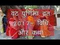 वट पुर्णिमा व्रत विधि और कथा 2017 - Vat Purnima Vrat Puja Vidhi, Katha in hindi