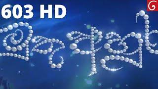 Muthu Ahura මුතු අහුර 603 HD 18th Sep 2020 Thumbnail