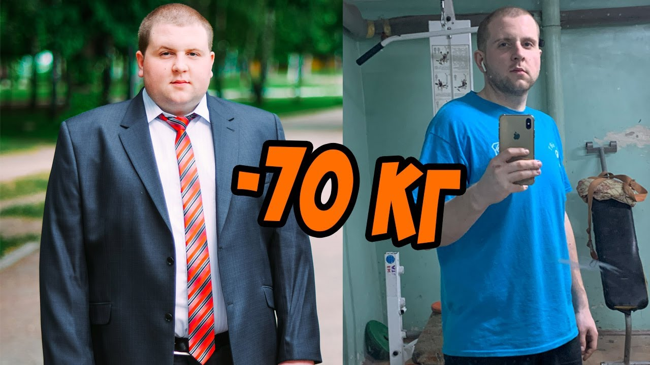 бросил пить курить похудел