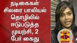 நடிகைகள் சிலரை பாலியல் தொழிலில் ஈடுபடுத்த முயற்சி, 2 பேர் கைது | Thanthi TV