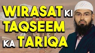Wirasat Ki Taqseem Ka Tariqa Kya Hai By Adv. Faiz Syed