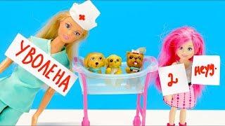 Уволена за Доброту или Как Девочки Отомстили за Двойки Мультик #Барби Куклы Игрушки IkuklaTV