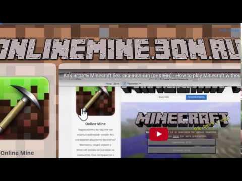 Как Играть Майнкрафт Без Скачивания, Через Браузер, Онлайн
