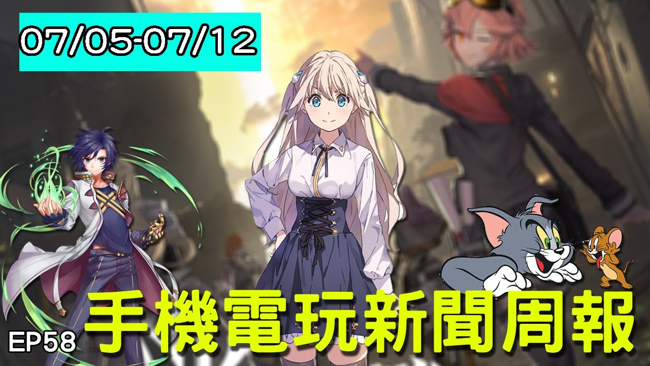 【20200712】手機電玩新聞報(新GAME資訊) feat 出門要穿褲子...