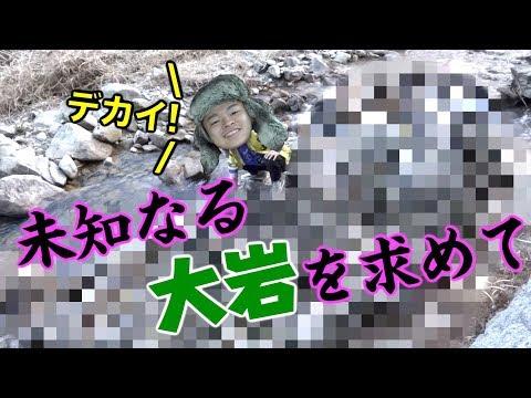 第一回!一番デカイ岩見つけて来た奴が勝ち!選手権!!!【大岩亭有り】