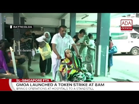 GMOA strike over Sri Lanka-Singapore FTA brings hospitals to a standstill (English)