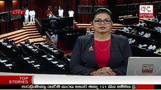 Ada Derana Prime Time News Bulletin 06.55 pm - 2018.11.23 Thumbnail