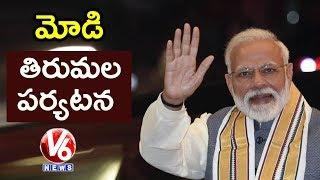 PM Modi Public Meeting At Tirupati V6 News