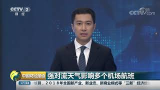 [中国财经报道]强对流天气影响多个机场航班| CCTV财经