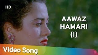 Aawaz Hamari (Part 1) | Shoorveer (1988) | Mandakini | Laxmikant Pyarelal Hit Songs