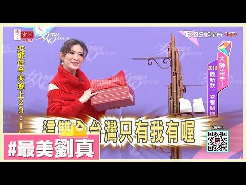 劉真最新戰鞋首次奢華亮相!全台灣只有一雙的訂製美鞋 女人我最大 20181119