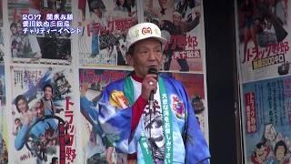 2017 関東み組 愛川欽也三回忌チャリティーイベント.