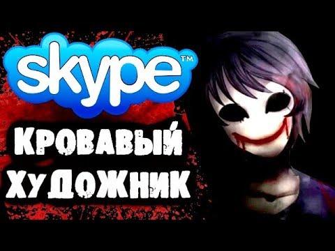 СТРАШИЛКИ НА НОЧЬ - Переписка с Крoвавым Художником в Skype