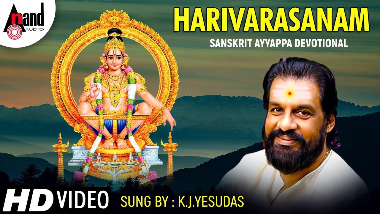 Harivarasanam Ayyappa Devotional Video Song Harivarasanam By K J Yesudas Sanskrit Youtube