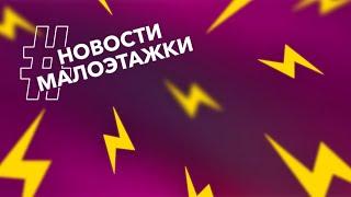 Новости малоэтажного строительства / Выпуск №2