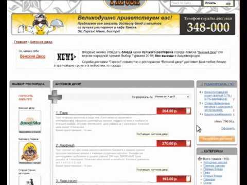 Урок. Как быстро сделать заказ на сайте garson.tomsk.ru