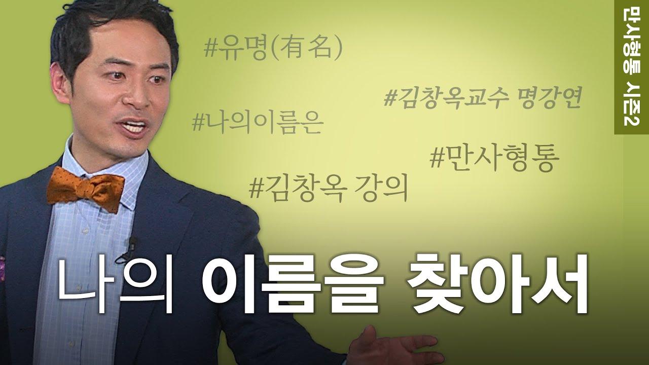 김창옥의 만사형통 시즌2│11회 당신은 유명(有名)합니까?│김창옥교수 명강연