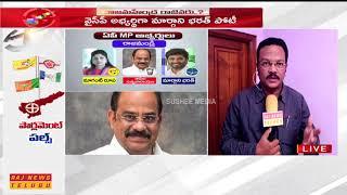 Special Focus on Rajahmundry Parliamentary Segment Pulse    TDP vs YSRCP vs Janasena    Raj News