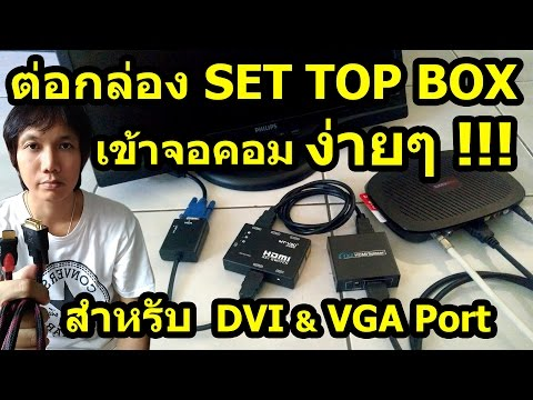 Connect SET TOP BOX To PC Monitor (รีวิว: Convert HDMI To DVI & VGA Port)