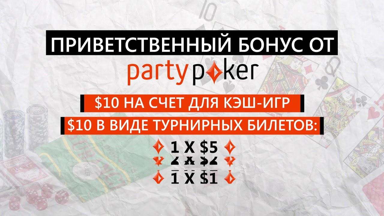 Игровые аппараты на ПокерСтарс!Slot machines on PokerStars