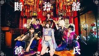 ZOC「断捨離彼氏」Music Video