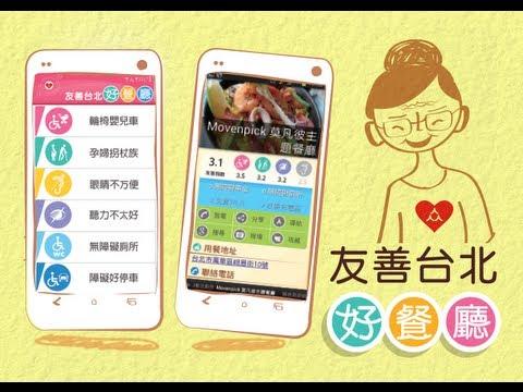 2013.08 友善臺北好餐廳:APP中文簡介 - YouTube