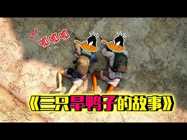 絕地求生丨台灣小學生一發怒🔥居然要把大陸隊友做成烤鴨吃掉❗ 小樂 鴨子哥
