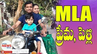 Thungathurthy MLA Gadari Kishore Kumar || Love Marriage || Local News Wall(2018)