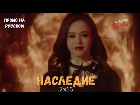 Наследие 2 сезон 15 серия / Legacies 2x15 / Русское промо