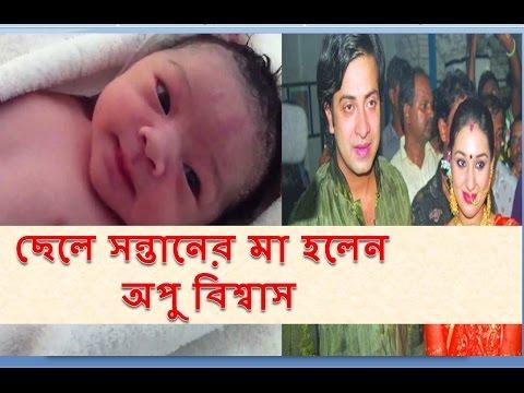ছেলে সন্তানের মা হলেন অপু বিশ্বাস - Shakib Khan Apu Biswas Controversy