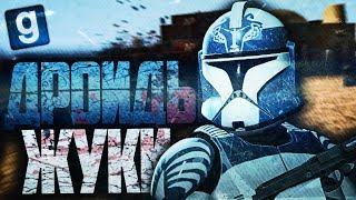 НЕНАВИЖУ ДРОИДОВ И ЖУКОВ! ► Garry's Mod - Star Wars RP