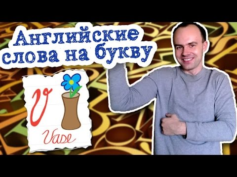 Английские слова на букву A - barius.ru