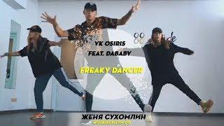 Yk Osiris feat.Dababy - Freaky Dancer   Choreography by Eugene Sukhomlyn   D.Side Dance Studio