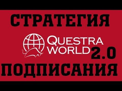 QuestraWorld Lianora swiss Consulting Cтратегия подписания 2. five winds asset management