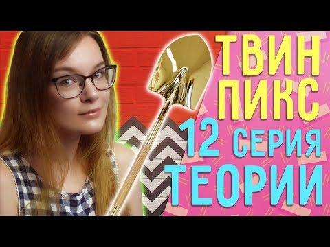 Твин Пикс 3 сезон 12 серия ОБЗОР// Теории, наблюдения