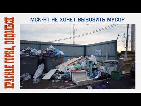 Мусорный коллапс в районе | Красная Горка, Подольск