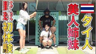 野球を全く知らないタイ人美女姉妹とバッティングセンターデートしてみた!