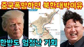 """미국때문에 중국 폭망시 북한이 대박나는 이유 """"한반도에 엄청난 기회"""""""