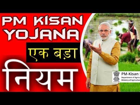 farmers-will-get-benefit-pm-kisan-samman-nidhi-yojana-|-modi-scheme-2019-for-#farmers-#kisan-#yojana