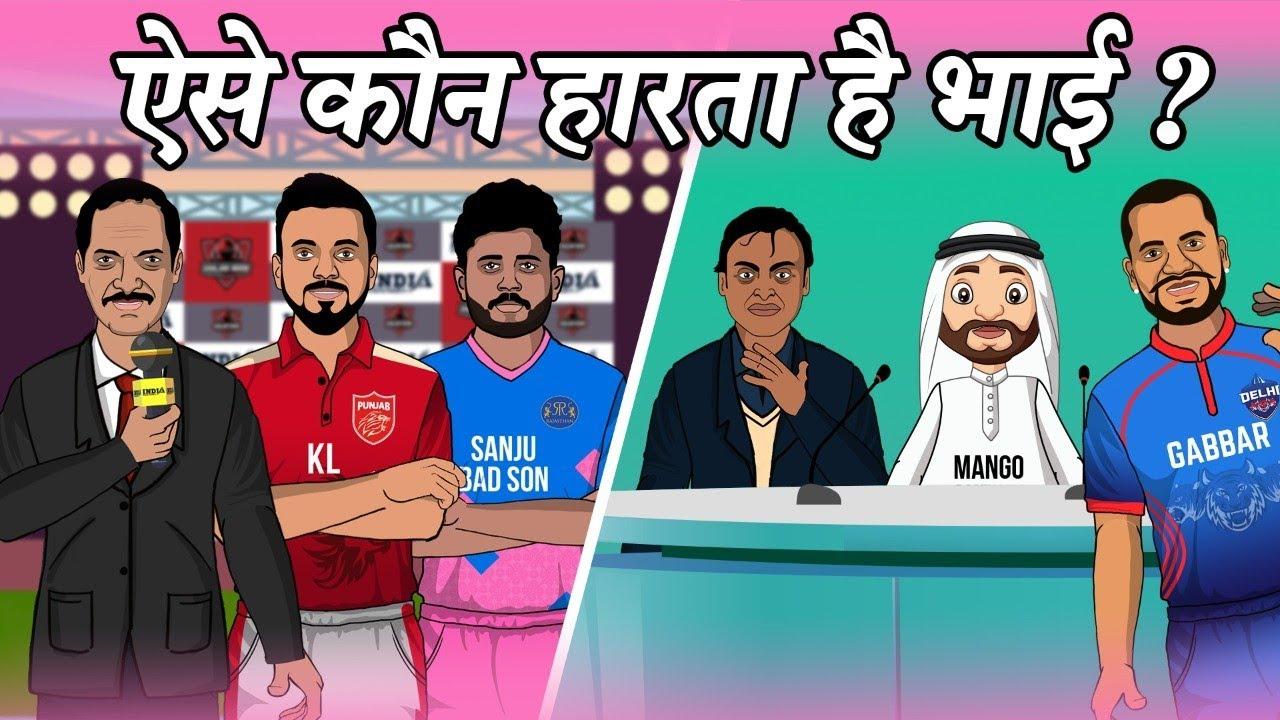 Dal Baati Churma, Rajasthani Surma   PBKS vs RR   IPL 2021 Spoof