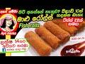 ✔ මාළු රෝල්ස්  ටිප්ස් 12ක් සමග Fish Rolls (Maalu rolls)  by Apé Amma