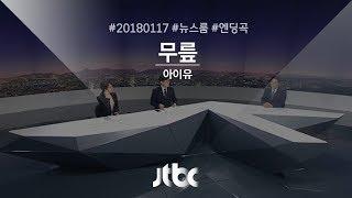 1월 17일 (수) 뉴스룸 엔딩곡 (BGM : 무릎 - 아이유 추천곡)