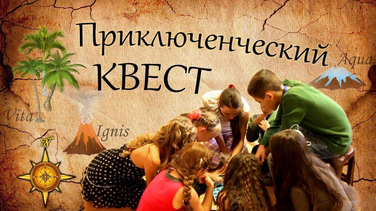 квест для детей на знакомство