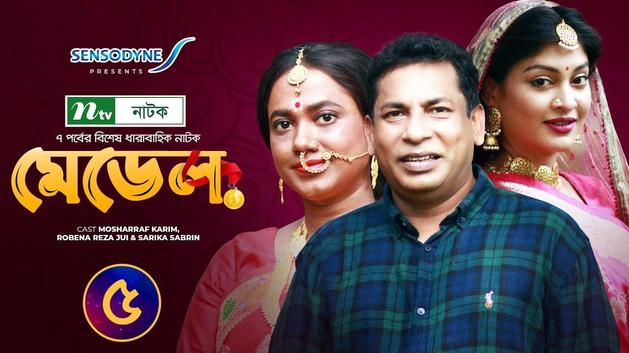 Download Eid Drama Serial | Medal | Mosharraf Karim | Sarika | Jui | EP 05 | মেডেল | New Bangla Serial 2021
