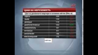 Цены на недвижимость в Украине за неделю(Стоимость недвижимости в разных регионах Украины по состоянию на 1.02.2014., 2014-03-04T21:14:26.000Z)